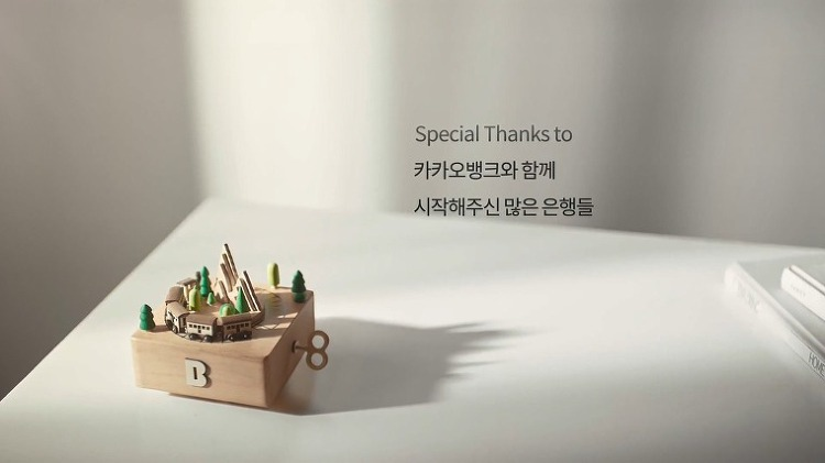 카카오뱅크 1년 회전목마, 기차 광고