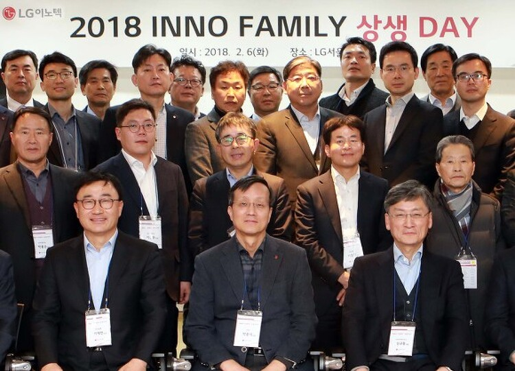 LG이노텍, 협력사와 '상생데이' 개최