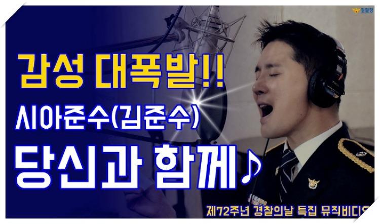 김준수(Xia) 대원이 부른 제72주년 경찰의 날 홍보영상 OST를 미리 공개합니다!