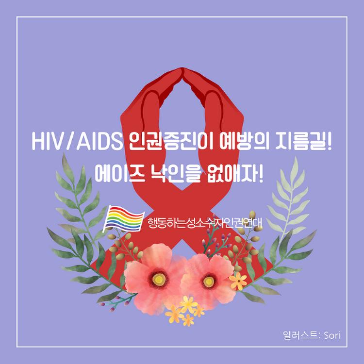 30주년 세계에이즈의 날 '명절' 단상