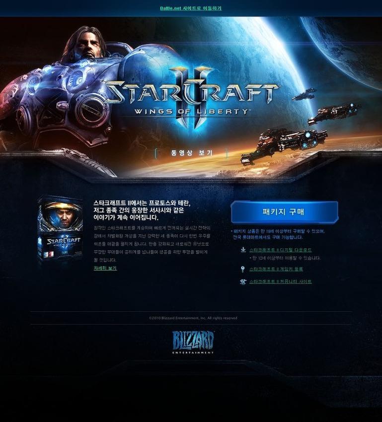 스타크래프트 2 패키지 구매와 결제