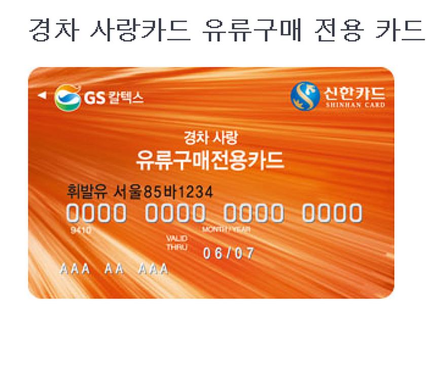 신한 경차사랑카드 발급받아 유류세환급받으세..