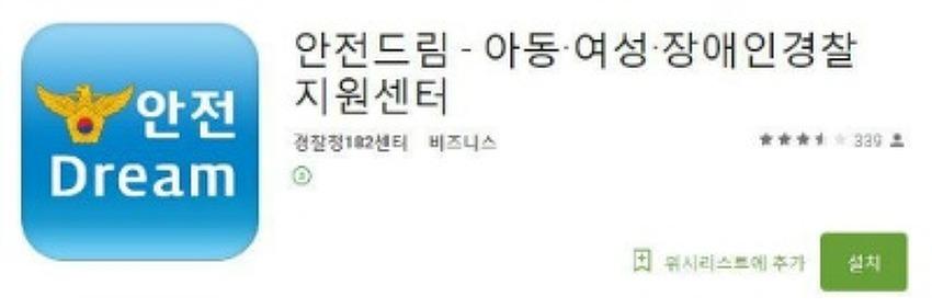 (종로) 안전Dream, 가정폭력 대응방법!
