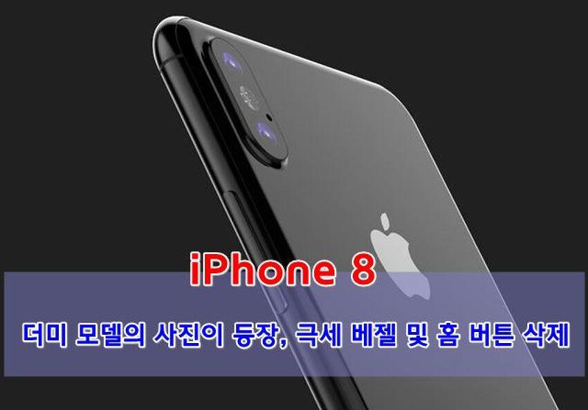 아이폰8 더미 모델의 사진 유출, 극세 베젤 및 홈 버튼 삭제