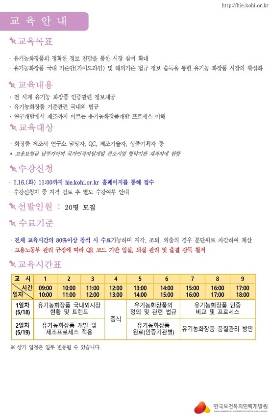 [국비교육] 2017 제1기 유기농화장품 인증 심화과정 - 한국보건복지인력개발원