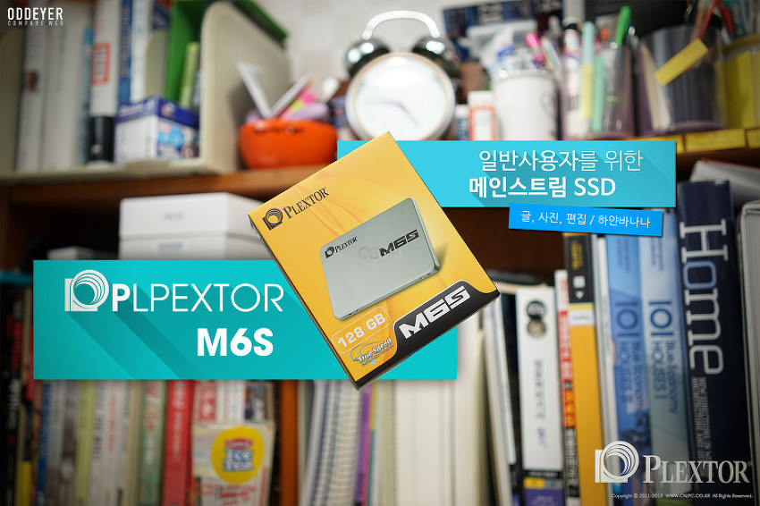 일반인을 위한 메인스트림 SSD, 플렉스터 'M6S' + 간단리뷰