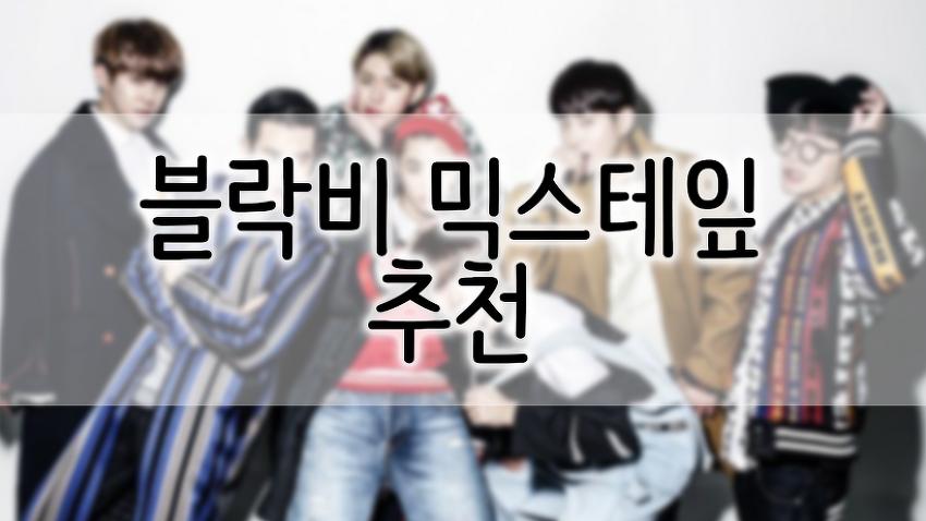[죠기]블락비 믹스테잎 추천 - 감성적인 노래 /..
