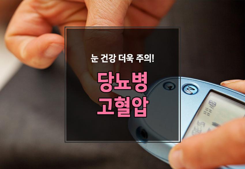 당뇨병과 고혈압에 위험한 눈 건강