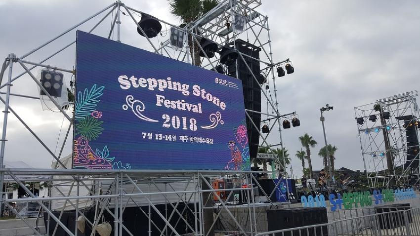 제주 함덕 해수욕장에서 열린 - Stepping Stone Festival 2018 -