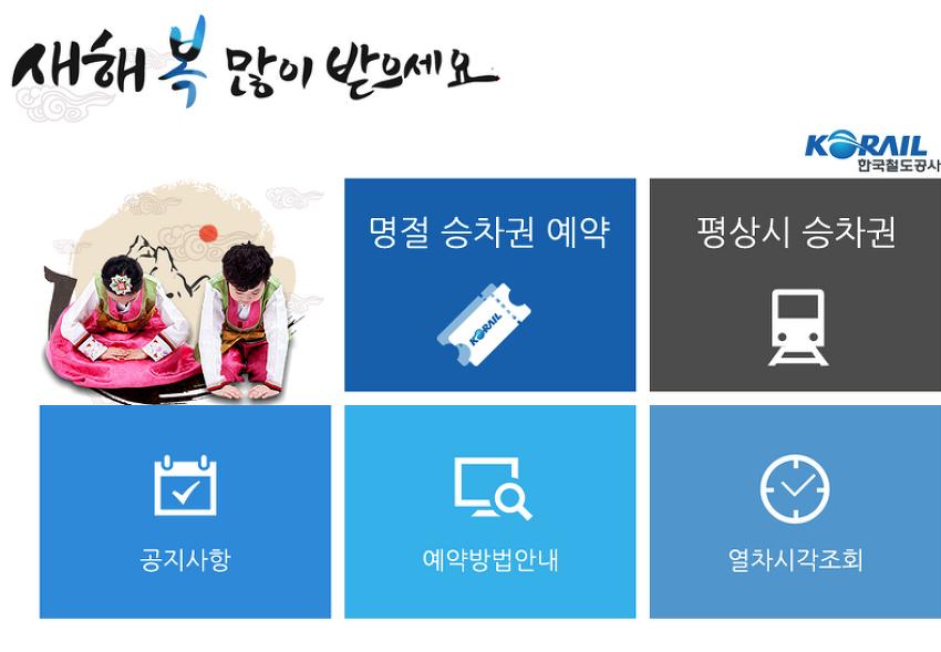 2018년 설명절 기차표 예매/설연휴기차표 KTX..