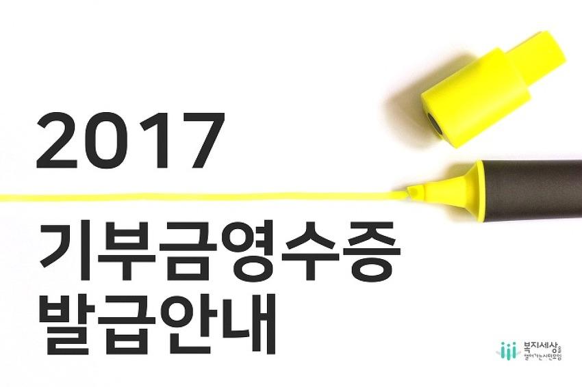 2017년 기부금영수증 발급안내