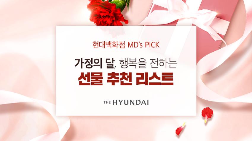 [현대백화점 MD'S PICK] 가정의 달, 행복을 전하는 선물 추천 리스트