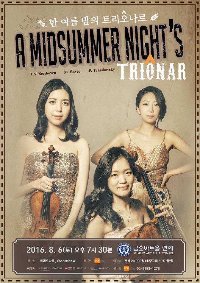 [08.06] 한 여름 밤의 트리오나르 - 금호아트홀 연세