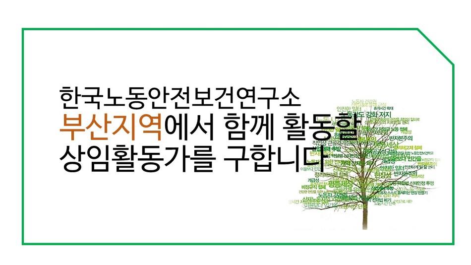 [연장] 한국노동안전보건연구소 부산지역에서 함께할 활동가를 찾습니다!