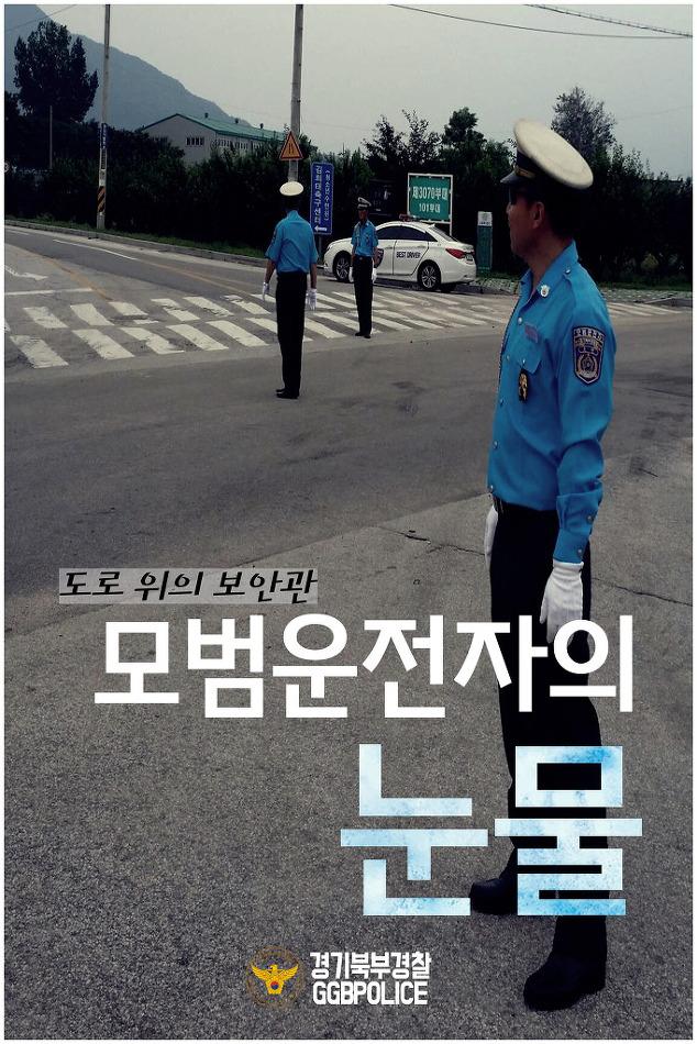 도로 위의 보안관, 모범운전자의 눈물