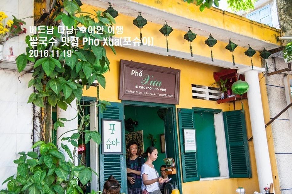 [베트남 다낭-호이안 여행] 호이안의 쌀국수 맛집 포슈아(Pho Xua)