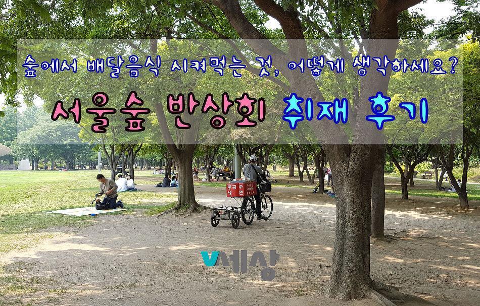 맛있고 깨끗한 공원 문화를 만들기 위해 모였다! 서울숲 반상회 취재 후기