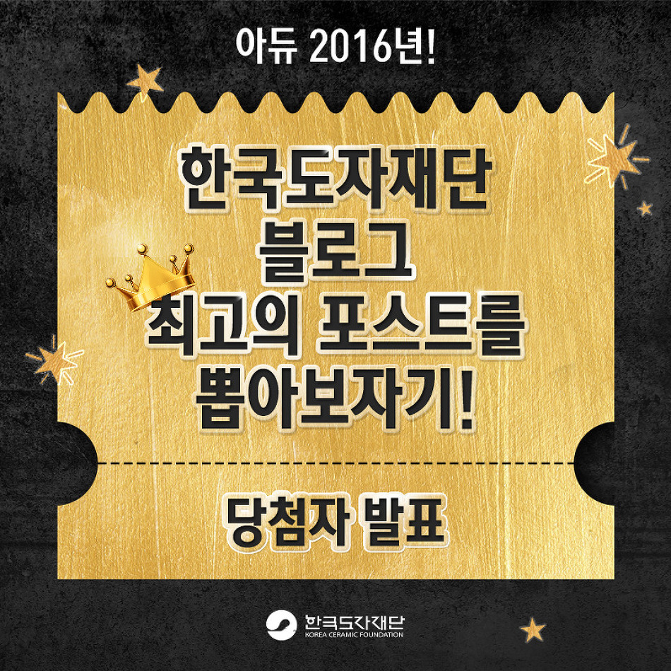 [당첨자 발표] 아듀 2016년!..
