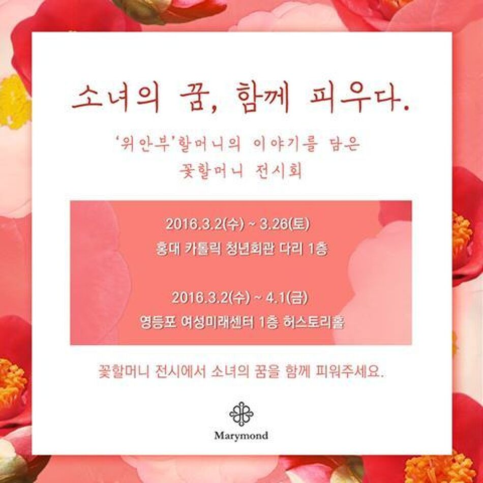 [3.8세계여성의날 기념 특별전]'소녀의 꿈, 함..