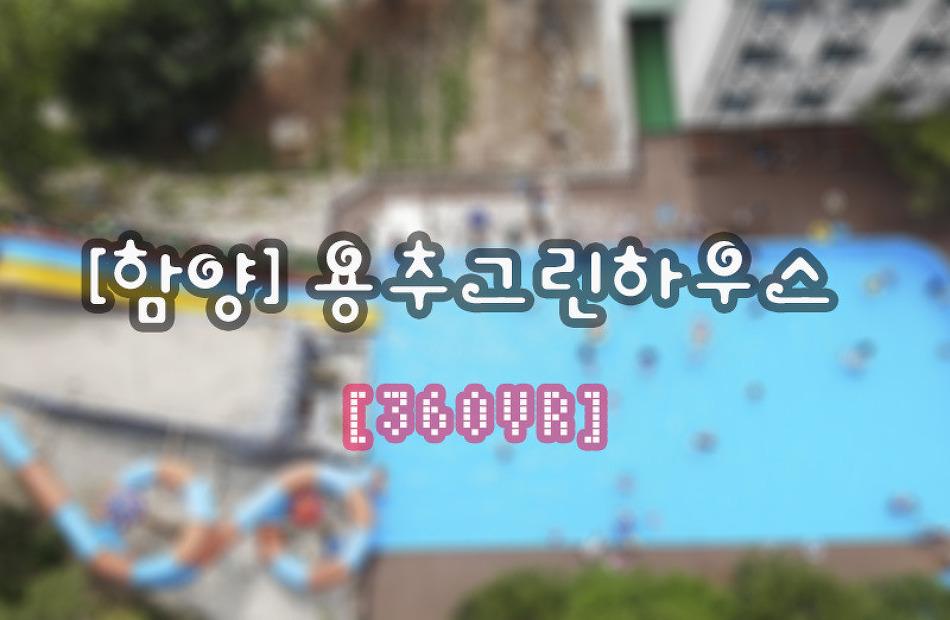 [함양] 용추그린하우스 드론360VR