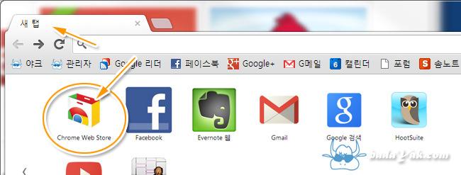 구글 크롬 웹 스토어