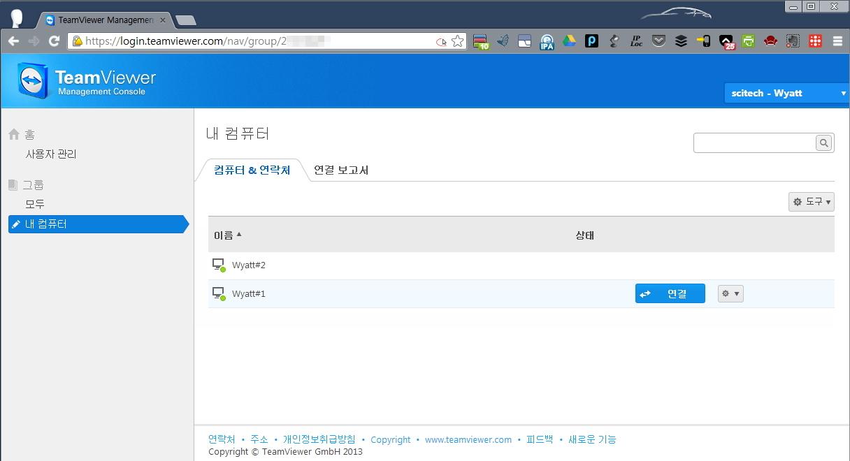 팀뷰어8 웹 접속