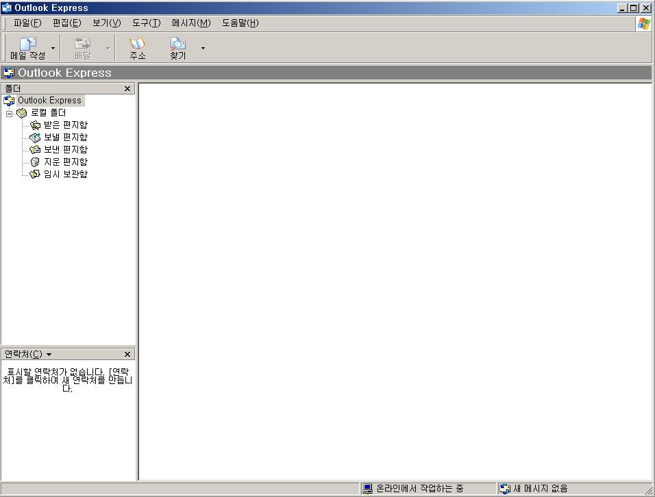 이메일 데이터백업