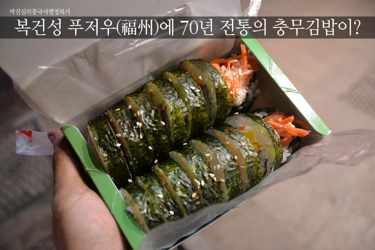 복건성 푸저우 복주 충무 김밥