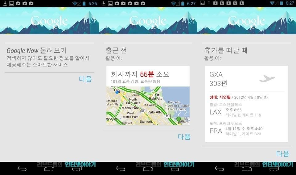 갤럭시노트2 갤럭시S3 등 구글나우 한국어 사용 방법