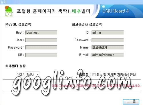 배추빌더 설치 2단계, MySQL, 최고관리자,             Host, User, DB 정보 입력하기
