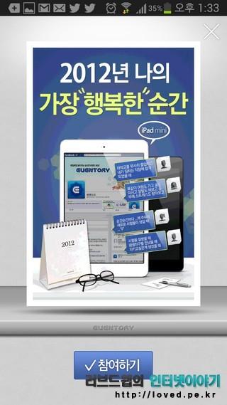 아이패드 미니 경품 2대