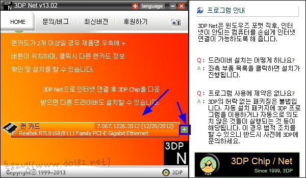 3DP Net(3DP넷) v.13.02 사용방법