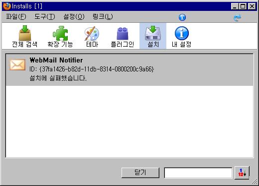 오류 3 : 웹메일 알림이 (WebMail Notifier) 설치 실패