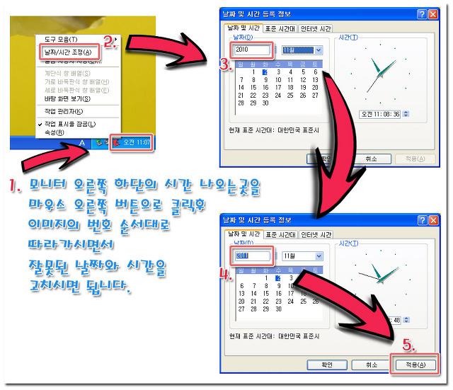 윈도우xp 보안인증서 오류 해결