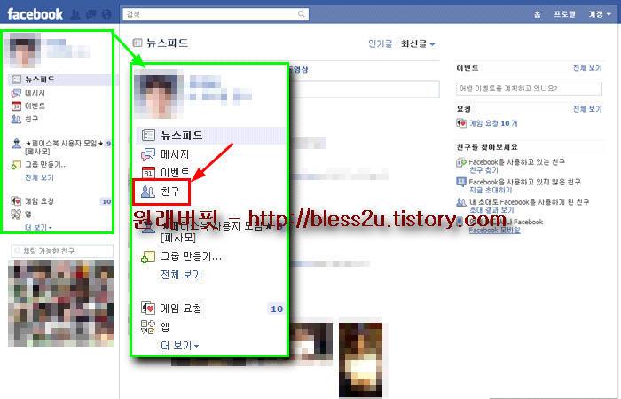 페이스북 친구 찾기, 친구 추가, 친구 삭제 (             facebook ) 사용법 1