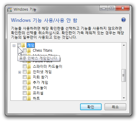 turn_off_game_windows_7_05