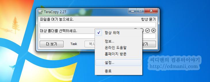 Teracopy, 테라 카피, 테라 카피 2.27, 대용량 파일 복사, 파일 복사 빠르게, 복사 속도 올리기, 윈도우 복사 속도, 대용량, 하드카피, IT, 다운로드, 테라카피, 사용법,Teracopy 테라 카피 2.27 사용법 대용량 파일 복사 속도 올리기  3TB 하드디스크로 기존에 있던 데이터들을 모두 복사하기로 맘을 먹었습니다. 그런데 시간이 너무 걸리네요. Teracopy 테라 카피 2.27를 사용하면 많은 파일들을 좀 더 빠른시간에 복사할 수 있도록 해줍니다. 그리고 여러번 나뉘어진 다른 드라이브로의 복사를 리스트로 만들어서 차례대로 진행되도록 도와줍니다. 물론 이런 기능들이 이제 윈도우8에도 들어가긴 할텐데요. 그래도 Teracopy 테라 카피 2.27가 기능이 더 많네요.  윈도우에 있는 기본적인 파일 복사 방법은 용량을 확인하는 과정을 거치게 되므로 속도가 느리고 더군다나 많은 파일을 한꺼번에 복사할때는 더 느린데요. 이럴때 테라 카피는 이런 과정을 거치지 않으므로 좀 더 빠르게 복사가 가능 합니다. 그리고 생각보다 사용법도 쉬운편인데요. 가능한 쉽게 설명할테니 한번 읽어주세요.