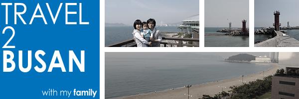 부산 가족 여행기 #2
