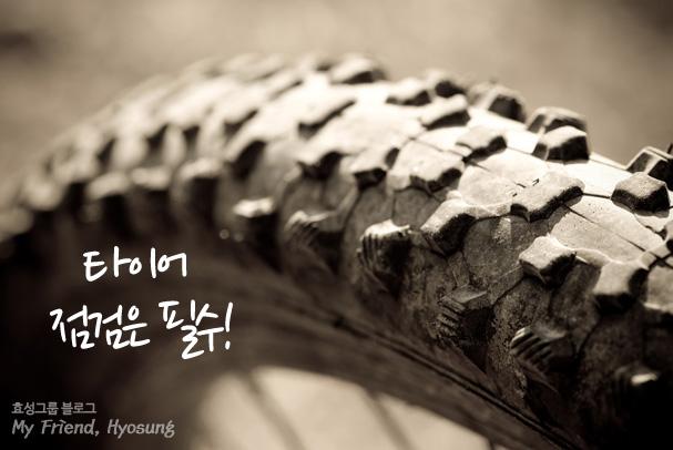 라이딩 타이어 점검