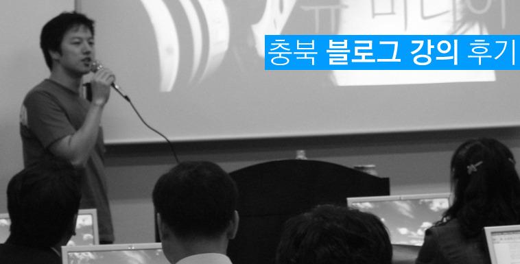 충청북도 블로그 담당자 강의 후기