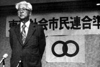 도쿄시민사회연합준비회의 에다 사부로