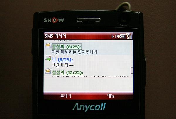 상대방과 주고받은 문자가 시간대 순으로 대화처럼 보여주는 스마트폰