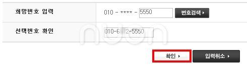 [KT] 올레 홈페이지에서 휴대폰 번호 변경하는 방법