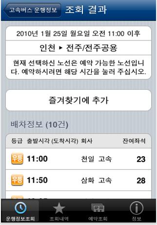 고속버스 운행 정보 어플