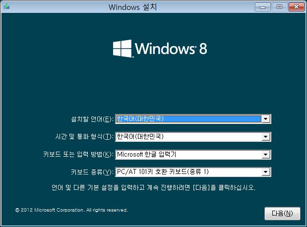 Win8RP_K_installation_59