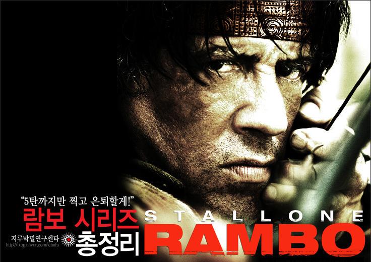 """""""람보는 총 몇 명을 죽였나?""""-람보 시리즈 총정리"""