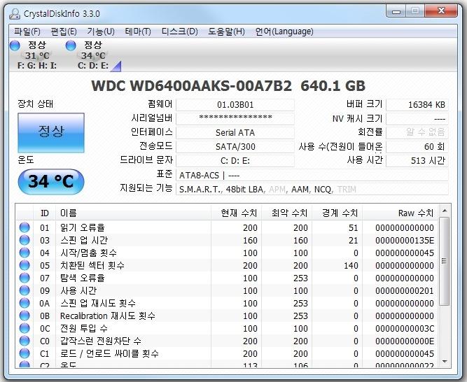 하드디스크 사용 시간 온도 체크로 하드 수명 체크를 할수 있는 프로그램 CrystalDiskInfo