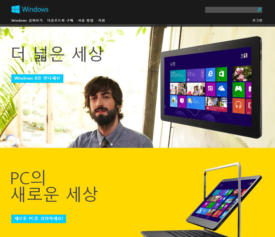 windows_8_newsite