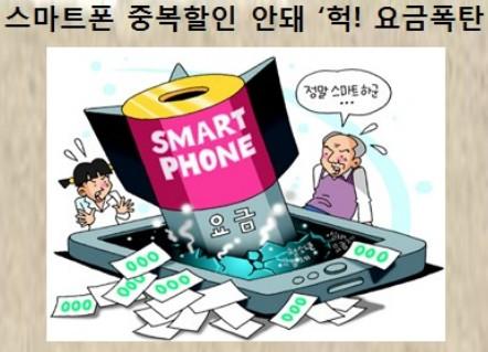 스마트폰 요금 폭탄