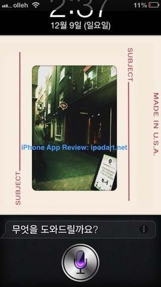 아이폰5 이어팟으로 시리 실행
